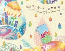 2013年7月3日(水)~7月8日(月) 染めモノ女子たちの初夏 展