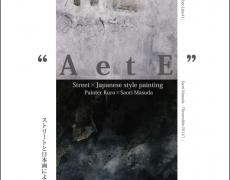 """2014.6.18(水)-6.23(月)""""A et E"""" Painter kuro × 増田沙織 展"""