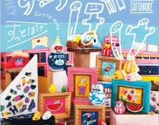 2014.6.11(水)-6.15(日) カド ヒロミ 展 すっとぼけ