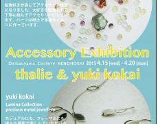 2015.4.15(水)-4.20(月) Accessory Exhibition thalie & yuki kokai