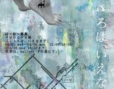 2015.4.1(水)-4.6(月) 詩×絵×寫眞  タビのこドモ presents 『こゝろは、いえなき子』