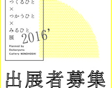 2016'つつみ展出展者募集