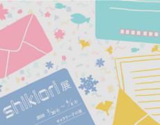 2016.3.30(水)〜4.4(月) shikiori展