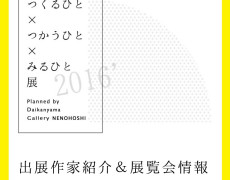 つくるひと×つかうひと×みるひと展 2016'