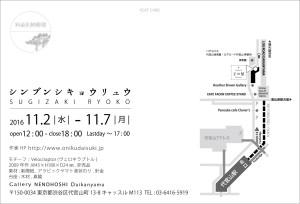 sugizaki2016_dm_atena