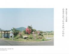 2017.4.5(水)〜4.10(月) 新庄彩子写真展 ふるさとだったらよかったのに