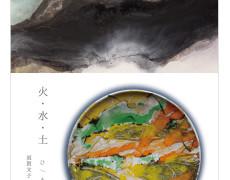 2017.10.4(水)〜10.9(月) 火・水・土 ひ/みず/つち 須賀文子×増田沙織