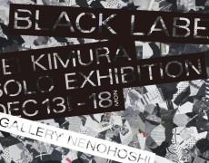2017.12.13(水)~12.18(月) BLACK LABEL 木村恵個展『ブラックレーベル』