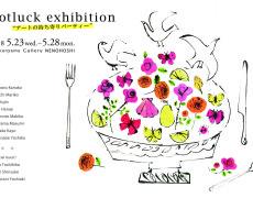 """2018.5.23(水)〜5.28(月) 『potluck展』""""アートの持ち寄りパーティ"""""""