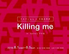 2018.8.1(水)~8.5(日) そめや&中島のKilling me