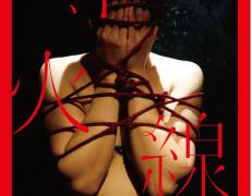 2018.9.5(水)~9.10(月) 有末剛 木村恵 緊縛写真展 「導火線」