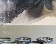 2018.9.12(水) ~ 9.17(月) 火・水・土 須賀文子(陶芸)・増田沙織(日本画) 二人展