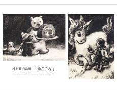 2018.10.31(水)~11.5(月) 村上 暁 作品展「幼ごころ」