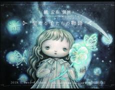 2019.1.9(水)~1.14(木) 鏡 安希 個展「聖なる子たちの物語」