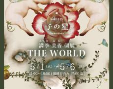 2019.5.1(水)〜5.6(月) 満季 美香 個展 THE WORLD