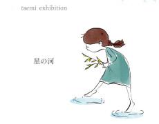 2019.7.10(水)〜15(月) taemi exhibition 星の河