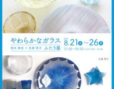 2019.8.21(水)〜8.26(月) やわらかなガラス 怒木麻衣×氏家明子 ふたり展