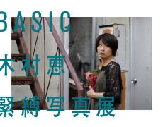2019.11.13(水)〜11.18(月) BASIC 木村恵 緊縛写真展