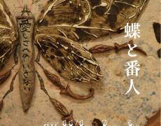 2019.11.1(金)〜11.3(日) 愛しさへのいざない 小山忠之 (Nii) 陶芸展 蝶と番人