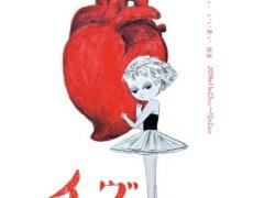 2019.11.27(水)〜12.2(月) いいあい 個展 「 イヴ 」