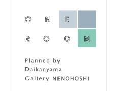 2020'2.12(水)〜2.22(土) つつみ展内企画 ONE ROOM