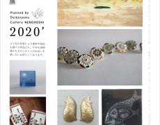 2020'1.31(金)〜3.1(日) つくるひと×つかうひと×みるひと展2020'