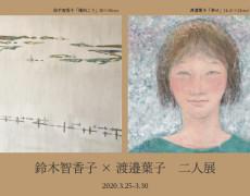 ※臨時休廊のおしらせー2020'3.25(水)-3.30(月) 鈴木智香子×渡邉葉子 二人展