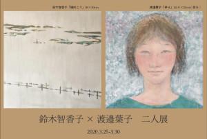2020_suzuki_watanabe_dm