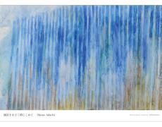 2020.4.22(水・祝) – 4.27(月・祝) 風景を小さく閉じこめて – 足立 静枝 展
