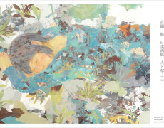 2020' 4.15(水) – 4.21(火) 真鍋修 日本画展 人と草(二)