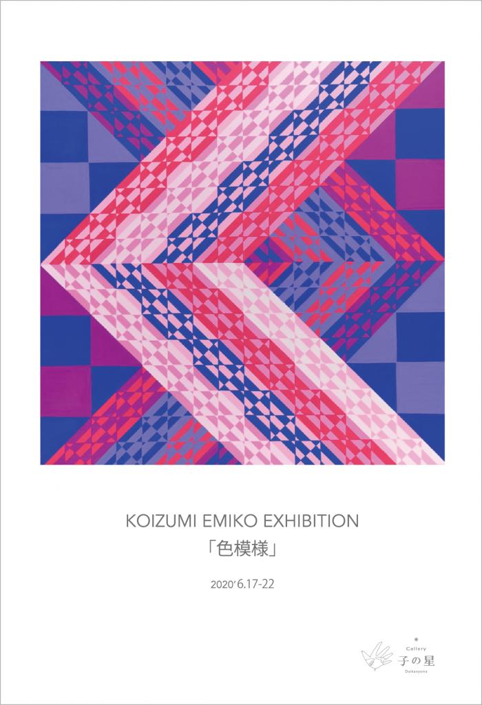 koizumi_2020_omote