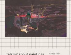 2020.7.22(水) – 7.27(月) 絵の話