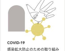 covid-19感染防止対策について
