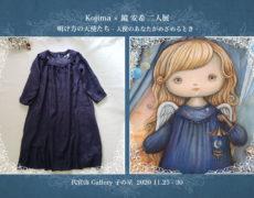 2020.11.26(木) – 11.30(月) Kojima × 鏡安希 二人展《明け方の天使たち -天使のあなたがめざめるとき- 》