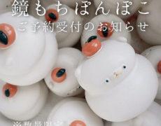 堀江遼子作品ー鏡もちぽんぽこ予約販売のお知らせー
