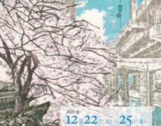 2020.12.22(火) – 12.25(金) & 2021.1.9(土)-11(月) TOKYO×PRINT×LANDSCAPE 2020〜流れゆく川とともに〜ハットリアイコ,門馬英美,吉田庄太郎