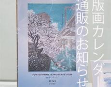 """""""TOKYO×PRINT×LANDSCAPE 2020〜流れゆく川とともに〜"""" 版画カレンダー通販のお知らせ"""