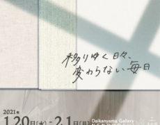 2021.1.20(水) – 2.1(月)※1.26休 多摩美術大学版画集展「移りゆく日々、変わらない毎日」
