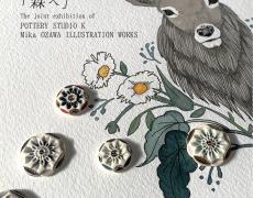 2021.3.26(金) – 3.28(日) 金子ひとみ+オザワミカ 2人展「森へ」
