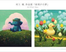 2021.4.21(水) – 4.26(月)  村上 暁 作品展「夜明けの夢」