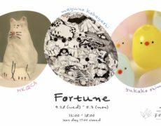 ※会期変更のお知らせ fortune  MKQCA、小林繭乃、嶋友佳子