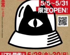 2021.5.28(金) – 5.30(日) 森井ユカ個展 無限ネコ製造計画