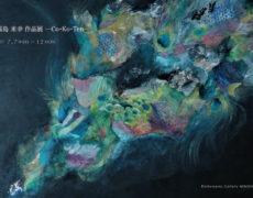 2021.7.7(水) – 7.12(月) 福島 来幸 作品展 ―Co・Ko・Ten―
