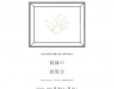 2021.8.20(金) – 8.21(土) 額縁の展覧会 GALLERY &額工房 ARTWILL xGallery NENOHOSHI