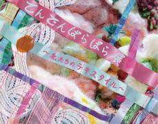 2021.9.15(水)〜9.20(月) てんでんばらばら展〜私たちのテキスタイル〜