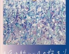 2021.10.27(水) – 10.31(日) 美樹個展 日没は新しい日の始まり